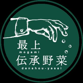 最上伝承野菜ロゴ