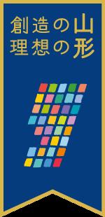 山形県産品ブランドマーク